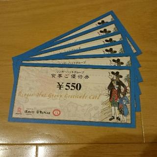 リンガーハット 株主優待券 3300円分(レストラン/食事券)