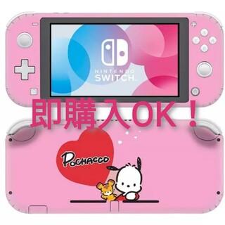 ニンテンドースイッチ(Nintendo Switch)のポチャッコ ニンテンドースイッチライトスキンシール#82 任天堂Switch(携帯用ゲームソフト)