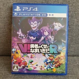 プレイステーションヴィーアール(PlayStation VR)のV! 勇者のくせになまいきだR PS4(家庭用ゲームソフト)