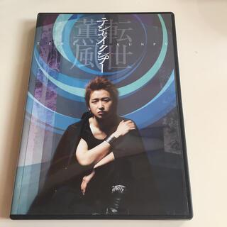 アラシ(嵐)の大野智 テンセイクンプー~転世薫風(初回限定盤) DVD(舞台/ミュージカル)