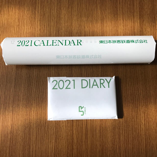 ジェイアール(JR)の2021年 JR東日本カレンダーと手帳(カレンダー/スケジュール)