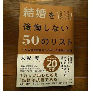ダイヤモンドシャ(ダイヤモンド社)の単行本『ビジネスパーソンのための結婚を後悔しない50のリスト』(ビジネス/経済)
