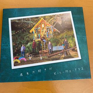 キスマイフットツー(Kis-My-Ft2)の君を大好きだ(初回盤/EXTRA盤)(ポップス/ロック(邦楽))