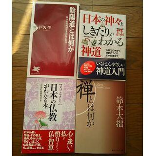 文庫本 日本の宗教 まとめ読み(人文/社会)