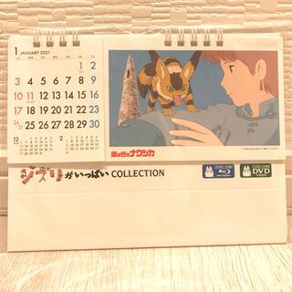 ジブリ(ジブリ)の【非売品】ジブリがいっぱいcollection 2021年カレンダー(カレンダー/スケジュール)