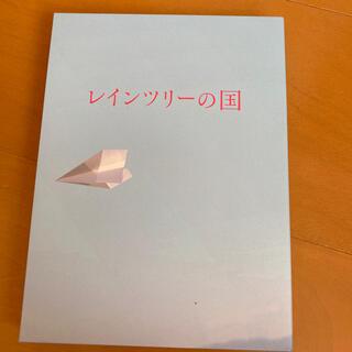 キスマイフットツー(Kis-My-Ft2)のレインツリーの国 DVD(豪華版)(日本映画)