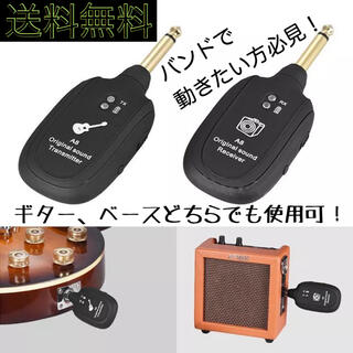 【新品.送料無料】ギター ベース ワイヤレスシステム トランスミッター レシーバ(シールド/ケーブル)