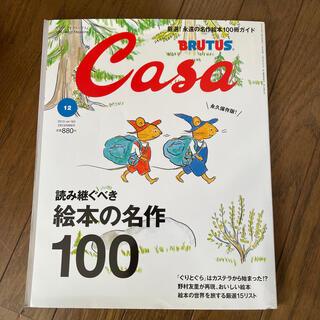 Casa BRUTUS (カーサ・ブルータス) 2013年12月号(専門誌)