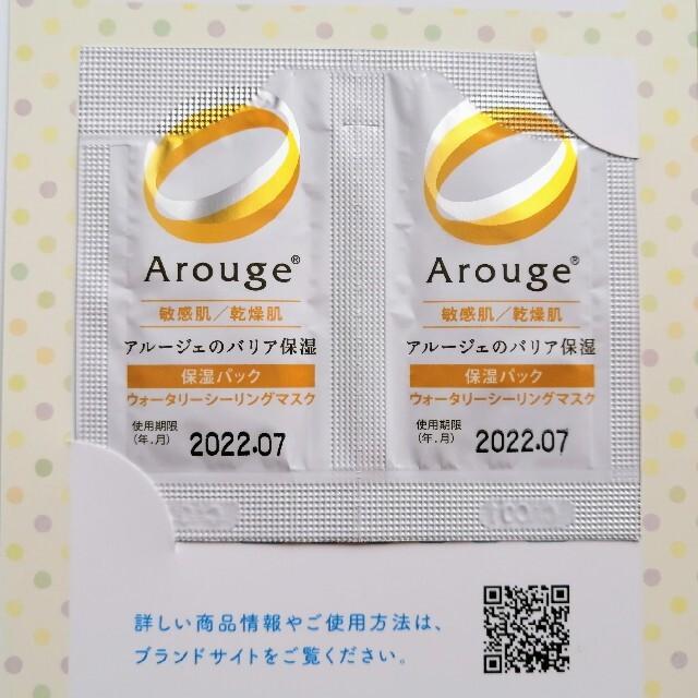 Arouge(アルージェ)のアルージェ ウォータリーシーリングマスク サンプル コスメ/美容のキット/セット(サンプル/トライアルキット)の商品写真