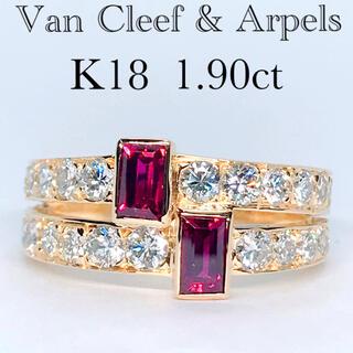 ヴァンクリーフアンドアーペル(Van Cleef & Arpels)の1.90ct ヴァンクリ ルビー ダイヤ リング K18 ヴィンテージ VCA(リング(指輪))