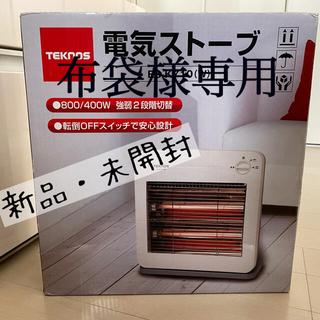 テクノス(TECHNOS)のTEKNOS 電気ストーブ 電気ヒーター 2段階切替(電気ヒーター)