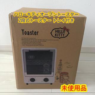 ハローキティ(ハローキティ)のオーブントースター ハローキティ 2段式トースター トレイ付き(調理機器)