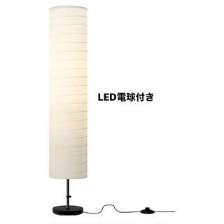 イケア(IKEA)のIKEA(イケア) HOLMO 50184172 フロアランプ 電球付き(フロアスタンド)