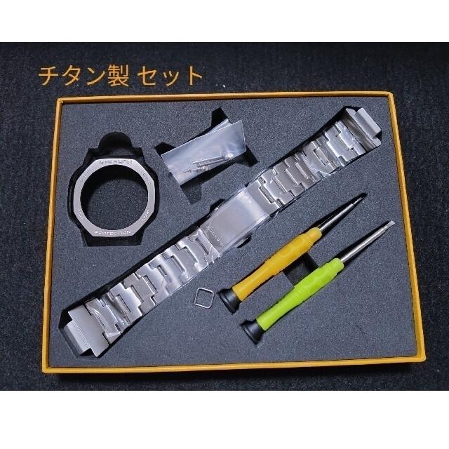 CASIO(カシオ)のG-SHOCK GA 2100 GA-2100 チタン カスタム パーツ メンズの時計(金属ベルト)の商品写真