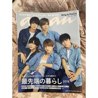 ジャニーズ(Johnny's)のanan (アンアン) 2019年 3/20号(生活/健康)