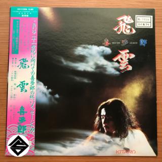 LP盤 飛雲 - Silver Cloud 喜多郎(Kitaro)(ヒーリング/ニューエイジ)