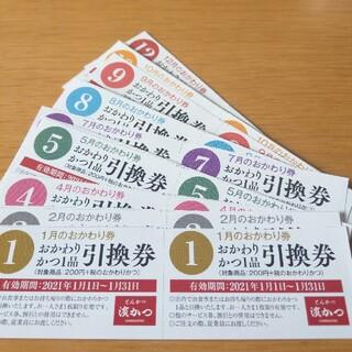 ★送料無料★ リンガーハット 浜勝 引き換え券 24枚セットになります♪(レストラン/食事券)