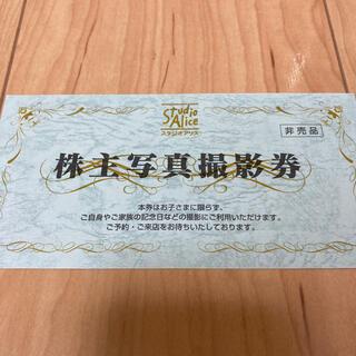 スタジオアリス株主優待券★無料撮影券1枚★有効期限2021年12月31日(その他)