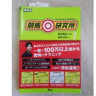まんぼうさん専用  競馬◎研究所 123セット(趣味/スポーツ/実用)