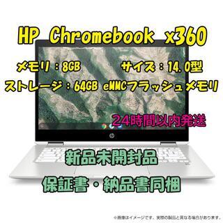 ヒューレットパッカード(HP)のHP Chromebook x360 ノートパソコン タブレット(ノートPC)