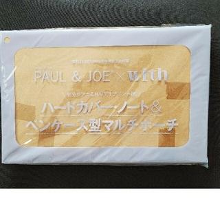 ポールアンドジョー(PAUL & JOE)のPAUL & JOE ハードカバーノート&マルチポーチ(ノート/メモ帳/ふせん)