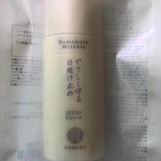サイシュンカンセイヤクショ(再春館製薬所)のドモホルンリンクル 日焼け止め乳液(乳液/ミルク)