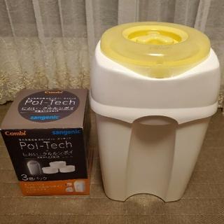 コンビ(combi)の強力防臭抗菌  おむつポット  ポイテックにおい クルルンポイ(紙おむつ用ゴミ箱)