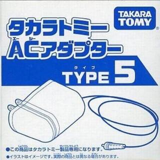 タカラトミー(Takara Tomy)のタカラトミー ACアダプターtype5(知育玩具)
