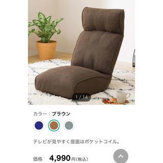 ニトリ(ニトリ)のニトリ ポケットコイル 座椅子 ルル(座椅子)