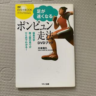 足が速くなるポンピュン走法DVDブック 福島大学陸上部の走りがひとめでわかる!(趣味/スポーツ/実用)