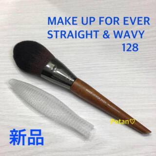 MAKE UP FOR EVER♦︎STRAIGHT&WAVY 128♦︎ブラシ