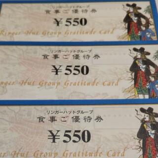 リンガーハット優待券1650円分(レストラン/食事券)