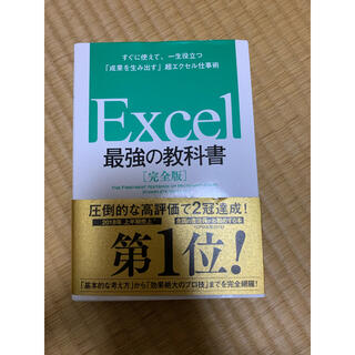 Excel最強の教科書 すぐに使えて、一生役立つ「成果を生み出す」超エクセ(コンピュータ/IT)