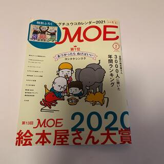 ハクセンシャ(白泉社)のMOE (モエ) 2021年 02月号 ※ヒグチユウコさんのカレンダーなし(その他)