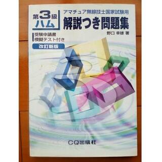 3級アマチュア無線 解説付き問題集 ハム(資格/検定)
