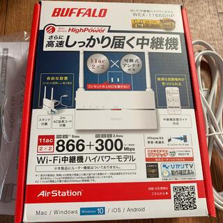 バッファロー(Buffalo)のBUFFALO  Wi-Fi 中継機 ハイパワーモデル(PC周辺機器)