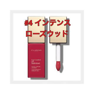 クラランス(CLARINS)の【人気新色】クラランス コンフォート リップオイル インテンス 04(リップグロス)