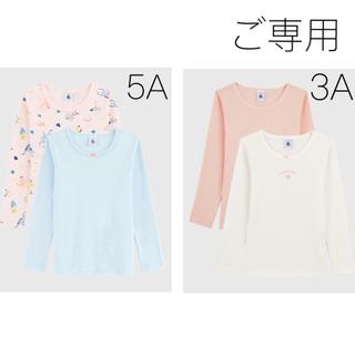 プチバトー(PETIT BATEAU)の*ご専用*新品未使用 プチバトー 長袖Tシャツ  2枚組  3ans  5ans(下着)