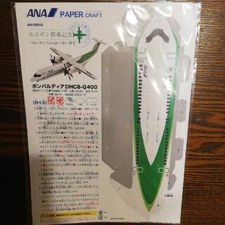 エーエヌエー(ゼンニッポンクウユ)(ANA(全日本空輸))のエコボン ペーパークラフト(模型/プラモデル)