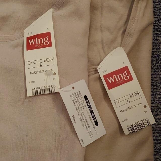 Wing(ウィング)のWacoal、wingインナー2枚セット レディースの下着/アンダーウェア(その他)の商品写真