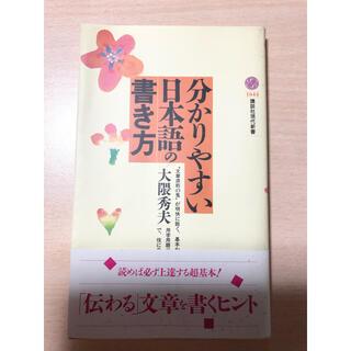 コウダンシャ(講談社)の分かりやすい日本語の書き方(語学/参考書)