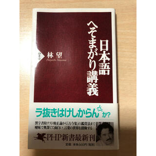 日本語へそまがり講義(語学/参考書)