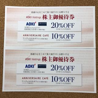オリヒカ(ORIHICA)のAOKI 株主優待券 2枚セット(ショッピング)