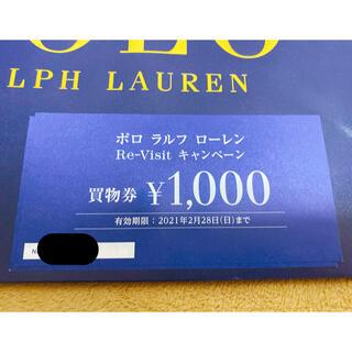 ポロラルフローレン(POLO RALPH LAUREN)のnanopico 様専用☆ラルフローレン お買い物券2枚(ショッピング)