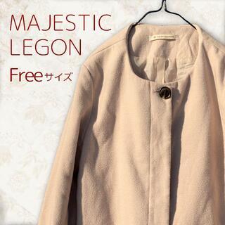 マジェスティックレゴン(MAJESTIC LEGON)の【 MAJESTIC LEGON 】 ノーカラー ロングコート(ノーカラージャケット)