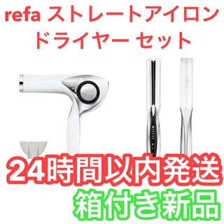 リファ(ReFa)のReFa ビューテックドライヤー&ストレートアイロン セット(ヘアアイロン)