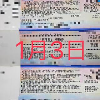 ハイキュー展 チケット2枚(声優/アニメ)