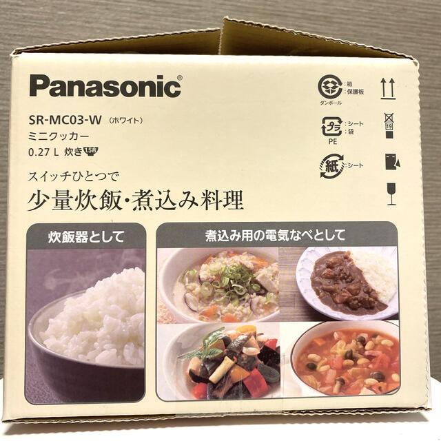 Panasonic(パナソニック)のyuka様専用 Panasonicのミニクッカー(取扱説明書付き) スマホ/家電/カメラの調理家電(調理機器)の商品写真