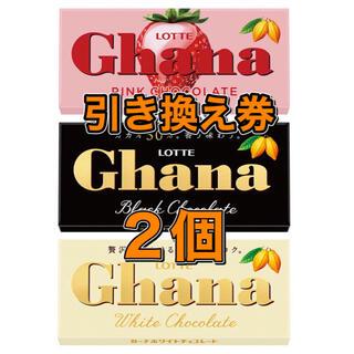 板チョコ ガーナチョコレート 2個引き換え券 ロッテ ピンク ブラック ホワイト(菓子/デザート)
