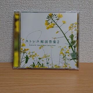 ストレス解消音楽2 アイソトニック・サウンド ベスト・セレクション(ヒーリング/ニューエイジ)